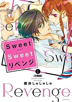 [櫻井しゅしゅしゅ]のSweet Sweet リベンジ 分冊版(1) (ARIAコミックス)