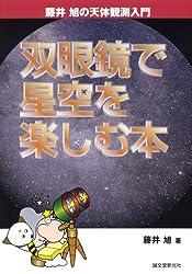 双眼鏡で星空を楽しむ本 (藤井旭の天体観測入門)