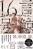 言鯨【イサナ】16号 (ハヤカワ文庫JA) 画像