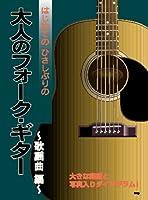 はじめてのひさしぶりの 大人のフォークギター~歌謡曲編~ 大きな楽譜と写真入りダイアグラム!