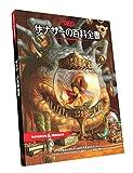 ダンジョンズ&ドラゴンズ ザナサーの百科全書 第5版