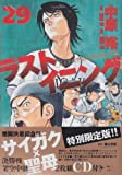 ラストイニング 29 CD付特別版 (小学館プラス・アンコミックスシリーズ)