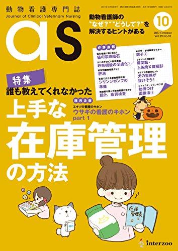 動物看護専門誌 as(アズ)2017年10月号