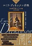 【ミラー版】エミリ・ディキンスン詩集: 芸術家を魅了した50篇 <対訳と解釈>