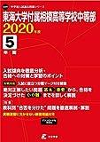 東海大学附属相模高等学校 中学部 2020年度用 《過去5年分収録》 (中学別入試問題シリーズ O24)