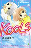 KOOLS 愛し方を知らないあなたへ / 高橋 美夕紀 のシリーズ情報を見る