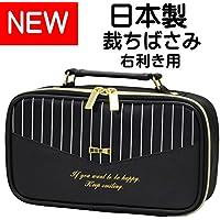 裁縫セット  プリティドール【日本製裁ちばさみ】 (右利き用)
