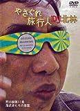 [やさぐれ旅行人 DJ北林シリーズ] (黙示録第11章) 落武者たちの楽園 [DVD]