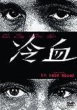 冷血[DVD]
