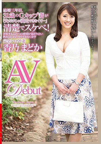 香乃まどか(AV女優)