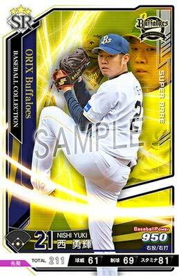 ベースボールコレクション/201811-BBCAP01-Bs021 西 勇輝 SR