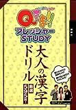 Qさま!! プレッシャーSTUDY 大人の漢字ドリルの画像