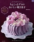 ちょこっとデコのおいしい焼き菓子 (マイライフシリーズ№809)