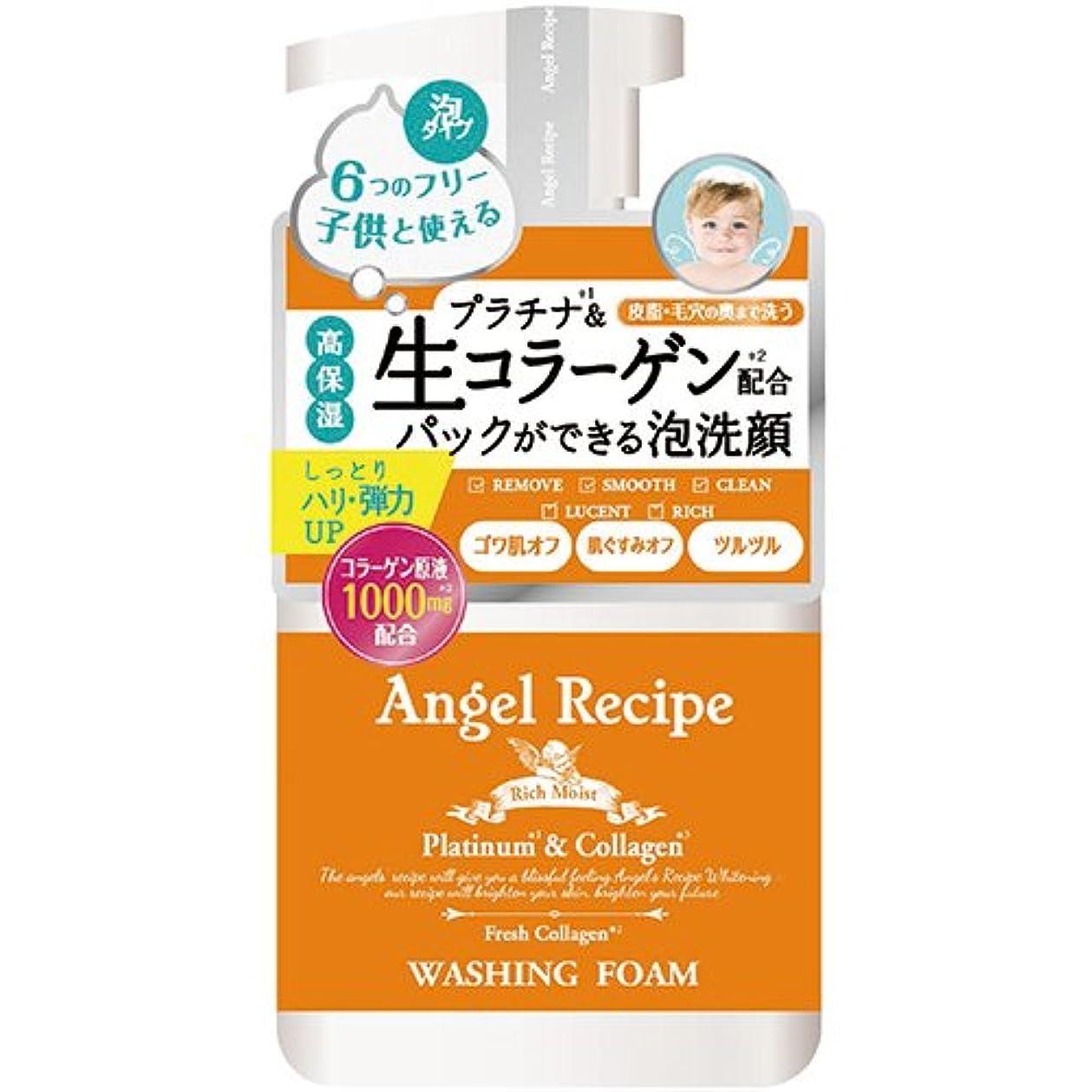 シリンダー尊敬する苦味AngelRecipe エンジェルレシピ リッチモイスト 泡洗顔 150ml