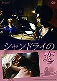 シャンドライの恋 HDリマスター版[DVD]