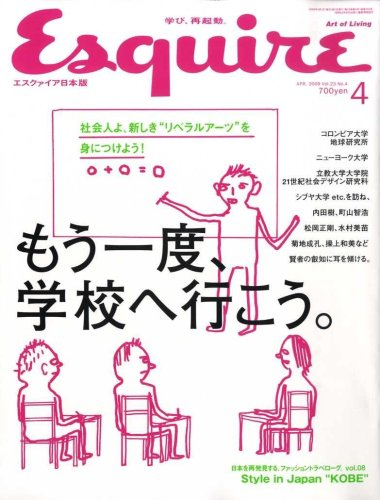 Esquire (エスクァイア) 日本版 2009年 04月号 [雑誌]の詳細を見る