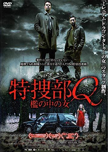 特捜部Q 檻の中の女 [DVD]