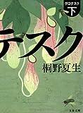 グロテスク 下 (文春文庫)