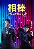 相棒 Season8 DVD-BOX2