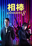 相棒 season 8 DVD-BOX II[DVD]