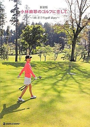 小林麻耶のゴルフに恋して―ベストスコア「88」までのgolf dia・・・