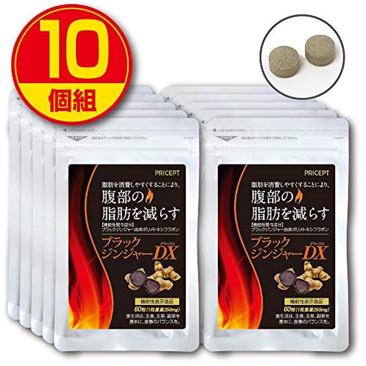 レンド自明担当者プリセプト ブラックジンジャーDX 機能性表示食品 60粒【10個組】(ダイエットサプリメント?粒タイプ)