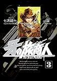 牙の旅商人 3巻 (デジタル版ヤングガンガンコミックスSUPER)