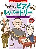 はじめてのクラシック音楽図鑑 4 かわいいピアノレパートリー ~ドビュッシー、ラフマニノフ、ラヴェル~