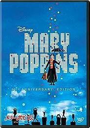 メリー・ポピンズ 50周年記念版 [AmazonDVDコレクション]