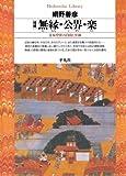 増補 無縁・公界・楽 (平凡社ライブラリー)