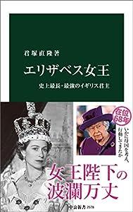 エリザベス女王 史上最長・最強のイギリス君主 (中公新書)