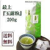 お茶のれん網倉 最上『 玉露粉 』 200g 香味最上級 一番茶の旨味 無添加緑茶