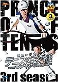 ミュージカル テニスの王子様 3rdシーズン 青学vs不動峰【DVD】