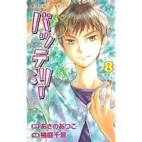 バッテリー 第8巻 (あすかコミックス)