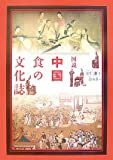図説 中国 食の文化誌