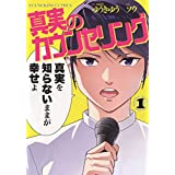 真実のカウンセリング 1 (1巻) (ヤングキングコミックス)