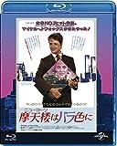 摩天楼(ニューヨーク)はバラ色に  ユニバーサル思い出の復刻版 ブルーレイ [Blu-ray] 画像