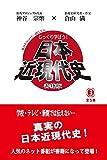 「じっくり学ぼう! 日本近現代史」 第3巻 書籍版《ネット限定販売》倉山満