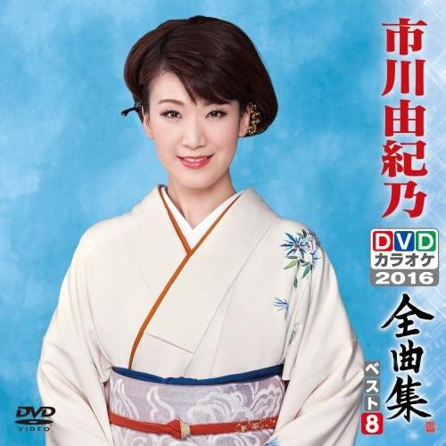 DVDカラオケ全曲集 ベスト8 市川由紀乃