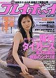 週刊プレイボーイ 2001年2月27日号 no.9 [雑誌] (週刊プレイボーイ)