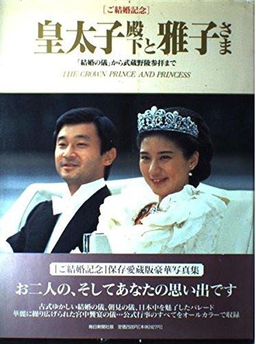 皇太子殿下と雅子さま―ご結婚記念