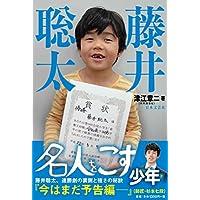 藤井聡太 名人をこす少年