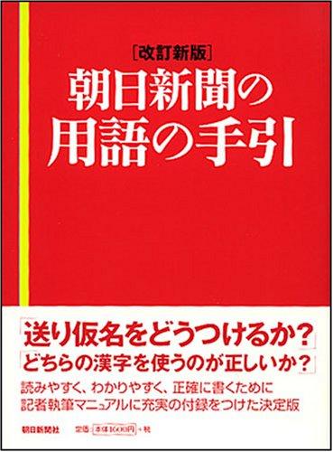 改訂新版 朝日新聞の用語の手引の詳細を見る