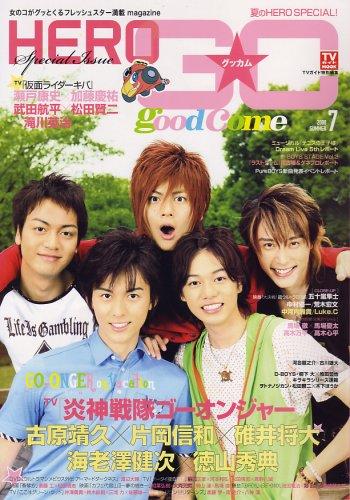 GOOD☆COME [グッカム] vol.7夏のHERO SPECIAL! (TVガイドMOOK) (TVガイドMOOK通巻4号)の詳細を見る