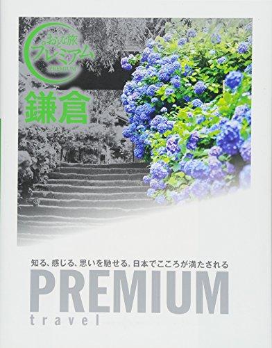 おとな旅プレミアム 鎌倉 (おとな旅PREMIUM)