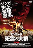 ザ・ホード 死霊の大群[DVD]