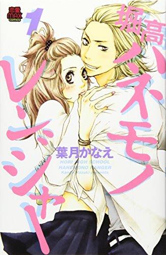 堀高ハネモノレンジャー 1 (MIU恋愛MAX COMICS)の詳細を見る