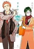 ヲタクに恋は難しい: 7 (comic POOL)