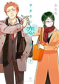 [ふじた]のヲタクに恋は難しい: 7 (comic POOL)