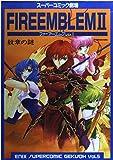 ファイアーエムブレムII―紋章の謎 (スーパーコミック劇場 (Vol.5))